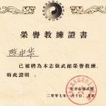 zhiqianwuguancertificate
