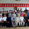 Thumbnail image for Master Chen Zhonghua accepted new disciples on Daqingshan in China!