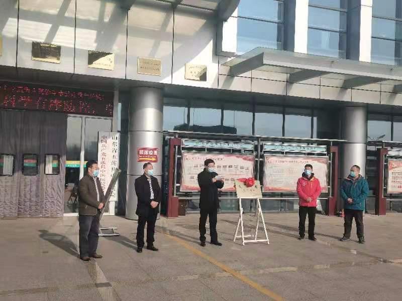 五莲县中医院青山太极示范单位揭牌仪式20201212-4