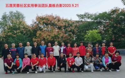Wulian Furong Community Practical Method 2020.09.20