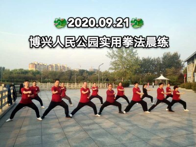 Boxing People's Park Practical Method 2020.09.20