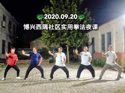 Boxing Xiyu Community Practical Method Night Class 2020.09.20