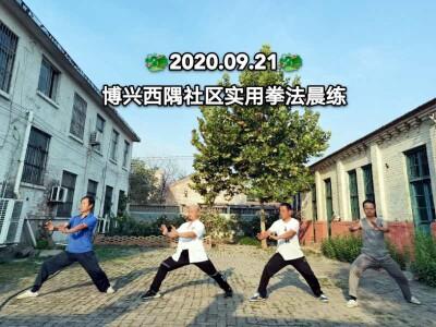 Boxing Xiyu Community Practical Method 2020.09.20