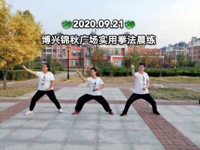 Boxing Jingqiu Square Practical Method 2020.09.20