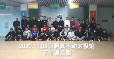 Zhenbudong (Rizhao) Practical Method Training on Nov. 8, 2020.