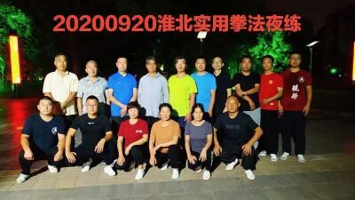 Haibei Practical Method 2020.09.20