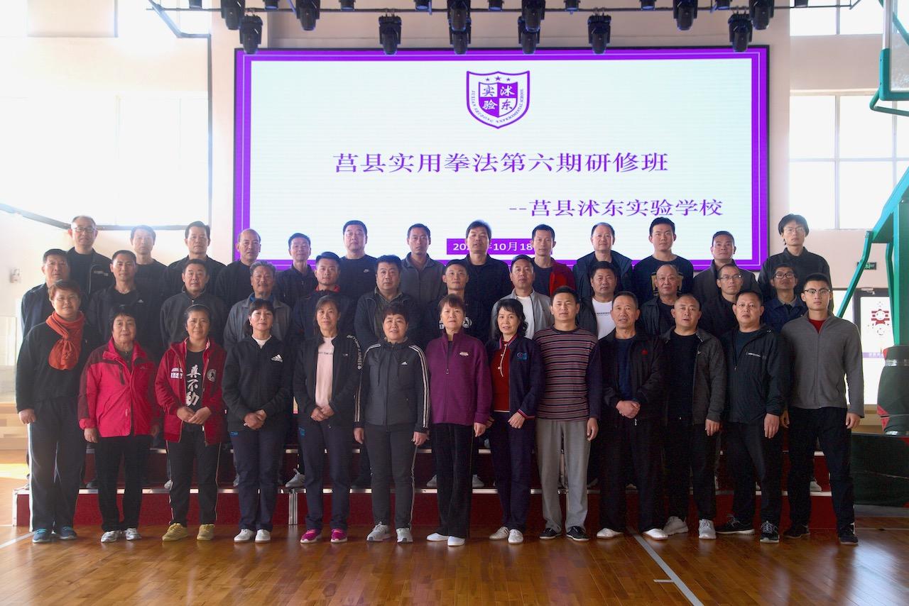 莒县实用拳法讲座20201016-6Group