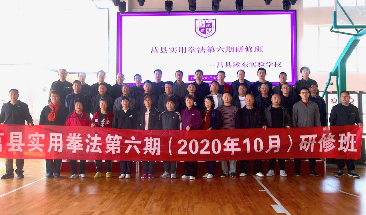 莒县实用拳法讲座20201016-7group