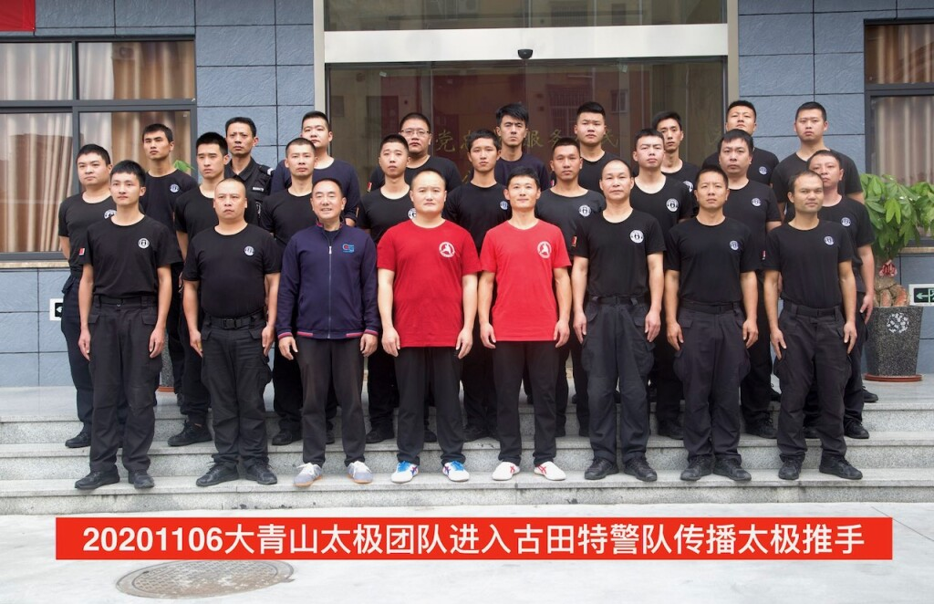 Practical Method introduction class for the Gutian Police Swat Team on November 6, 2020.  首届古田实用拳法讲座特警课合影20201106