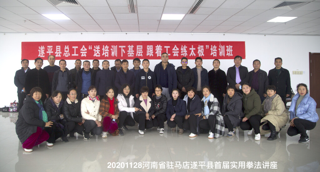 Day one group photo of the first Zhu Ma Dian Practical Method Seminar on Nov. 28, 2020.