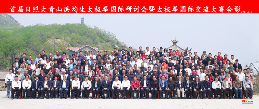 首届大青山洪均生太极拳国际研讨会暨推手交流大赛