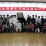 Baishi - Group