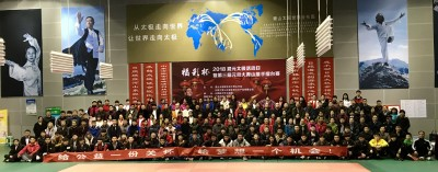 2018 Hunyuan Taiji Day and 3rd Daqingshan Annual Year-End Push Hands Competition is held at the Rizhao Chen Zhonghua Taiji Academy on Dec. 31, 2017