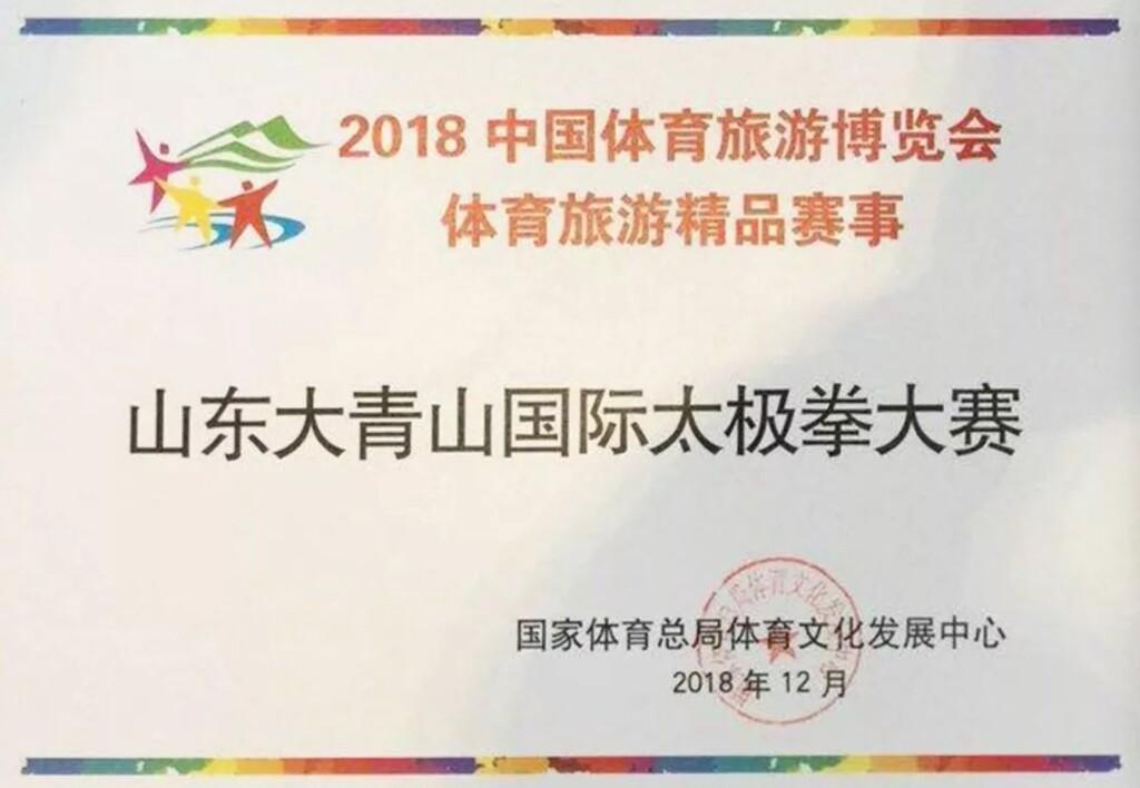 2018中国体育旅游博览会体育旅游精品赛事