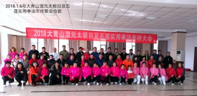 Daqingshan 2017 Year-End Party Group Photo