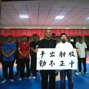 John Saw with Master Chen Zhonghua at Daqingshan
