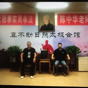 John Saw with Master Chen Zhonghua at Zhenbudong Rizhao Taiji Acacdemy