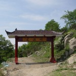 Dragon's Abyss Gate|龙湫峡门