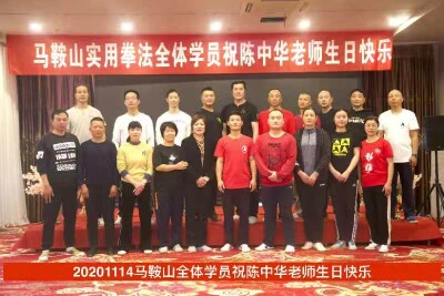 Ma An Shan Practical Method Seminar 20201114