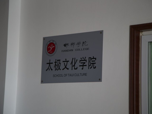 邯郸学院 - 13